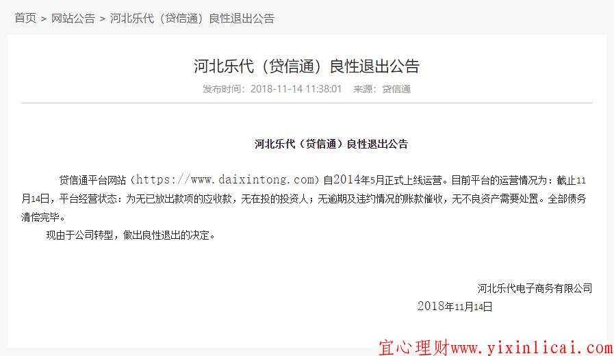 贷信通官网发布良性退出公告