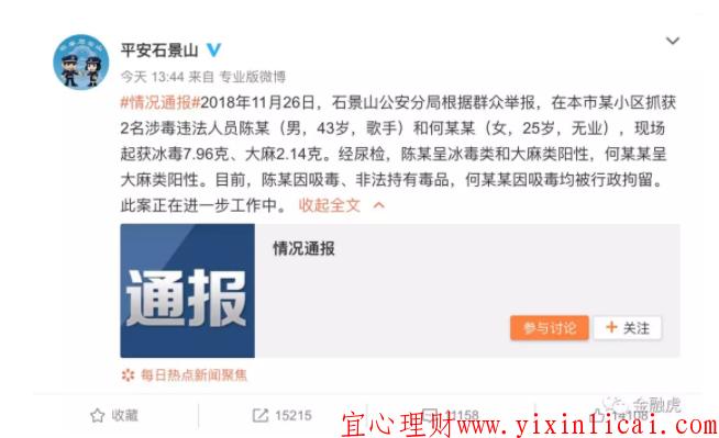 陈羽凡吸毒被抓,曾代言P2P涉嫌暴利催收遭质疑