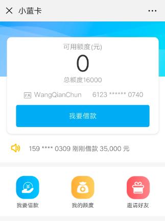 玖富旗下超能金融小蓝卡借款16000元而还款27900元