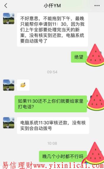 惠花花平台变相高利贷恐吓还暴力催收-易信理财