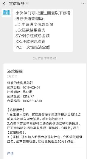 宜信普惠暴力催收爆通讯录还骚扰家人朋友