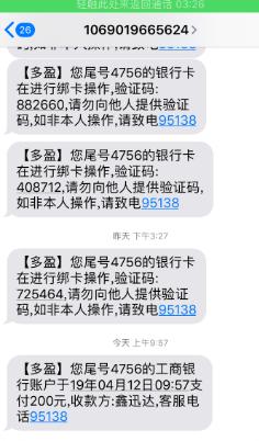 鑫讯达乱扣钱,鑫讯达扣除200元-易信理财