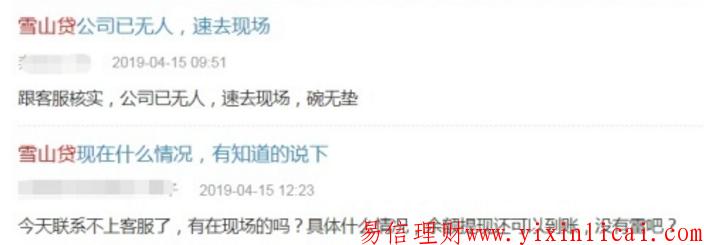 上海P2P网贷平台雪山贷已经爆雷
