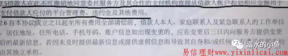 宜信普惠公司骗钱套路解析