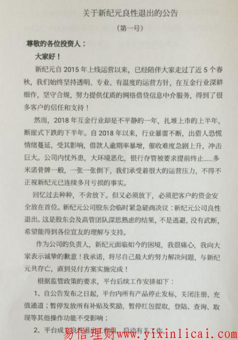 【新纪元金服】新纪元金服官网公告良性退出