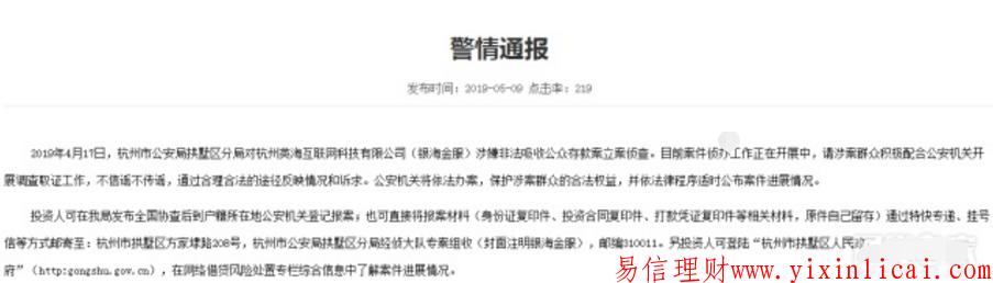 【银海金服】银海金服涉嫌非法吸收公众存款案立案侦查-易信理财
