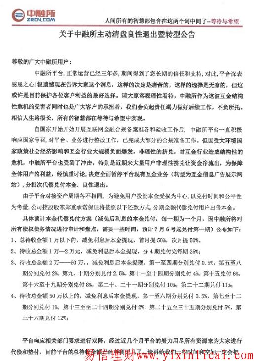 【中融所】中融所官网宣布主动清盘良性退出并转型