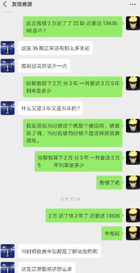 人人贷友信普惠阴阳合同还收取高额服务费-易信理财