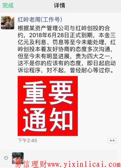 红岭创投宣布起诉长城资产