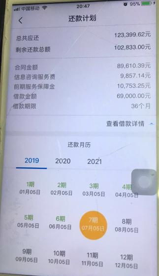 宜人贷借款69000元而总金额要还123399.62元
