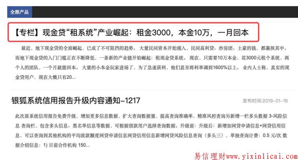 """借贷宝重提赴港上市 """"714高炮鼻祖""""还在助推高利贷"""
