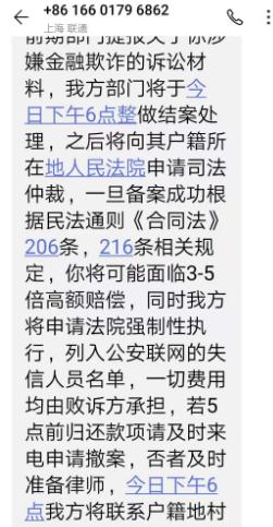 拍拍贷暴力催收通讯录好友也收到相同短信