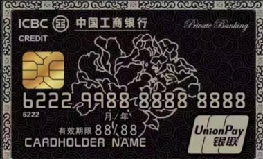 工商银行私银黑金卡怎么办理?