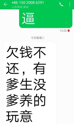 宜信普惠暴力催收态度恶劣言语辱骂