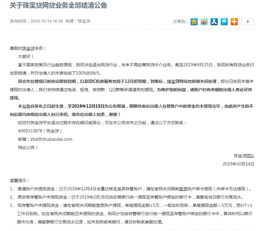 珠宝贷官网发布网贷业务全部结清公告