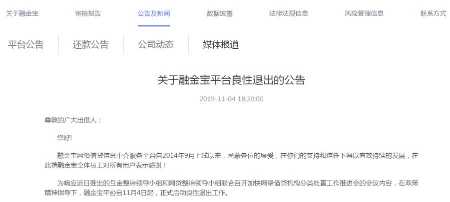 融金宝官网发布良性退出的公告