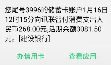 小钱门APP注册未经同意就扣款268元
