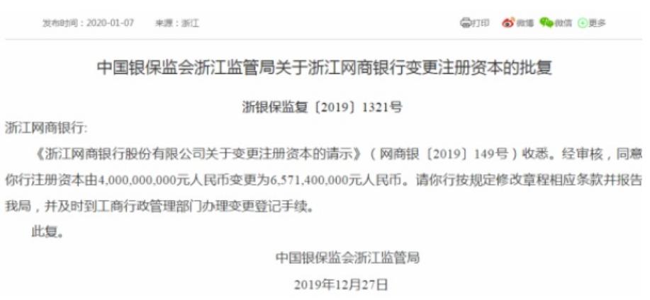 网商银行完成初步增资:注册资本增加15.7亿元
