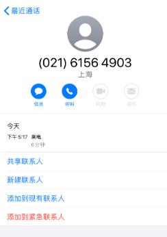 上海银行信用卡催收人员暴力催收