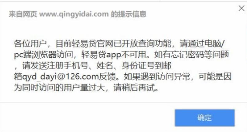 轻易贷官网开放查询功能,警方敦促借款人还款